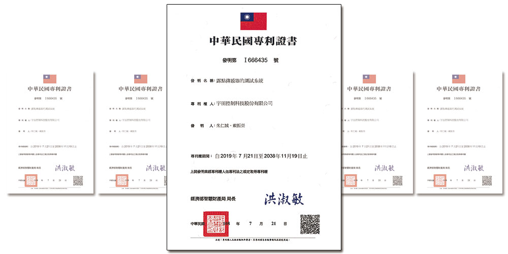 Awesome! YUDEN-TECH obtain the patent certification of